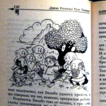 Illustration of Bilbo (after his escape from the goblins) with dwarves