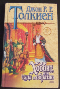 The Hobbit in Russian cover